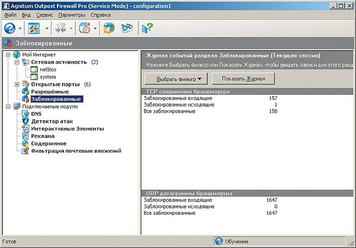 Agnitum Outpost Personal Firewall Pro 2.1.